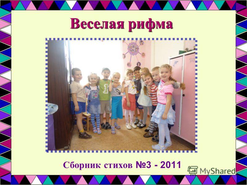 Веселая рифма Сборник стихов 3 - 2011