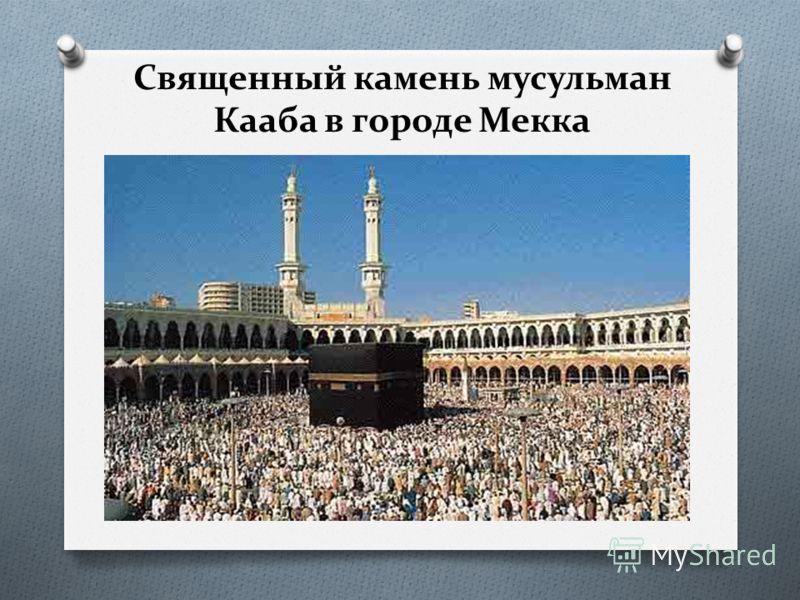 Священный камень мусульман Кааба в городе Мекка