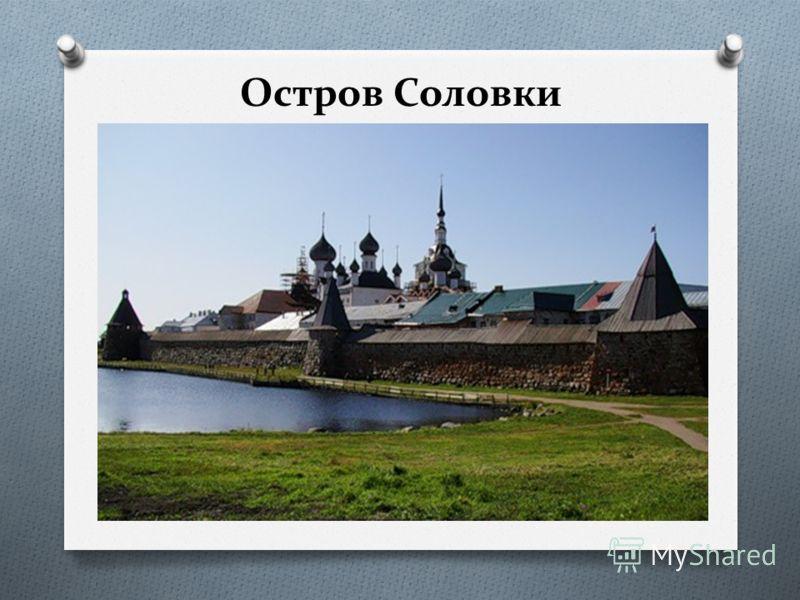 Остров Соловки