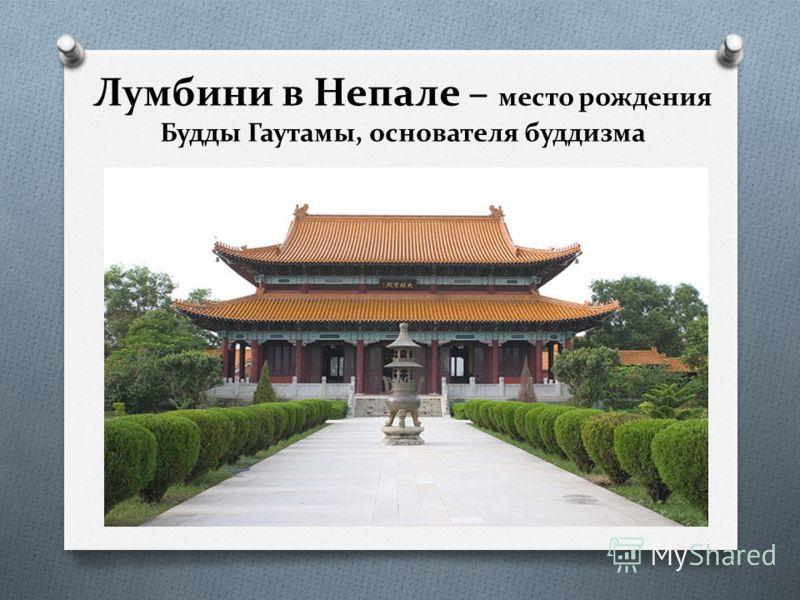 Лумбини в Непале – место рождения Будды Гаутамы, основателя буддизма