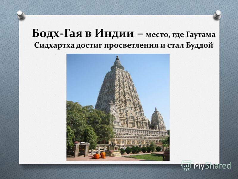 Бодх-Гая в Индии – место, где Гаутама Сидхартха достиг просветления и стал Буддой