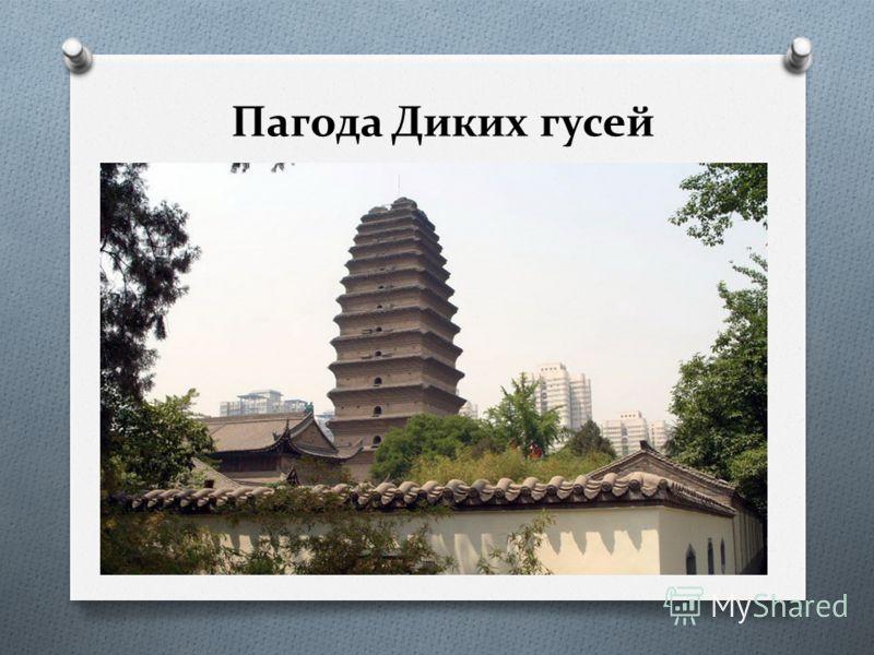 Пагода Диких гусей
