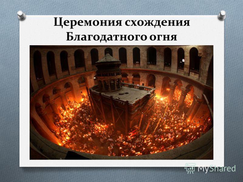 Церемония схождения Благодатного огня