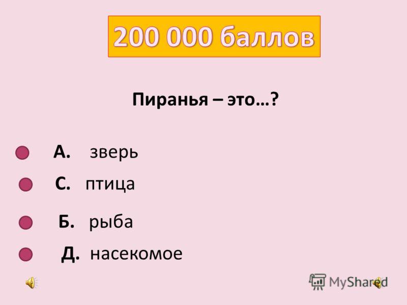 В каком слове 5 букв, 6 звуков? А. мороз Б. яйцо С. ягода Д. мель