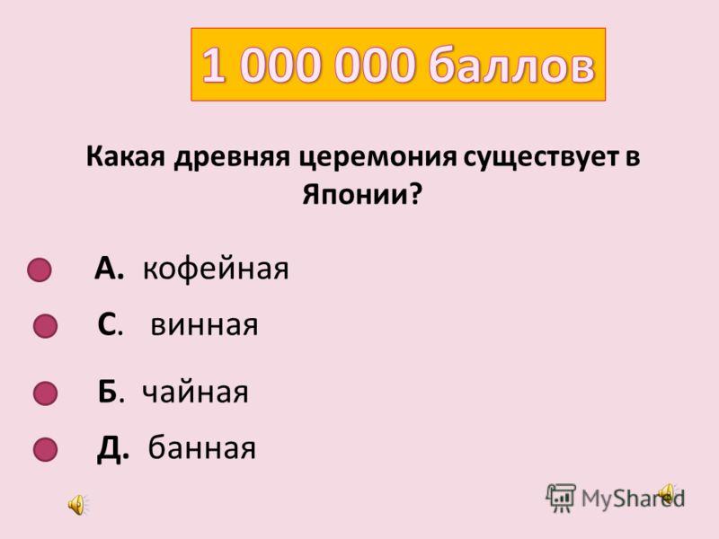 Как в русском языке, называются слова выражающие чувства? А. предлоги Б. междометья С. предметы Д. действия