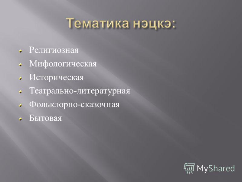 Религиозная Мифологическая Историческая Театрально - литературная Фольклорно - сказочная Бытовая