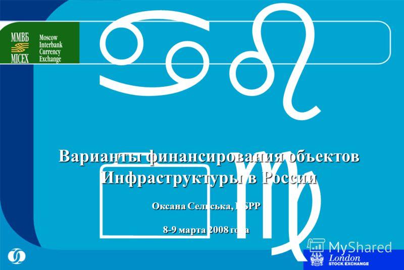 Оксана Сельська, ЕБРР 8-9 марта 2008 года Варианты финансирования объектов Инфраструктуры в России