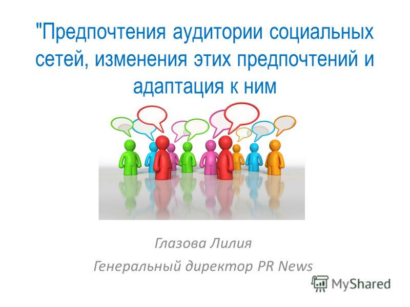 Предпочтения аудитории социальных сетей, изменения этих предпочтений и адаптация к ним Глазова Лилия Генеральный директор PR News