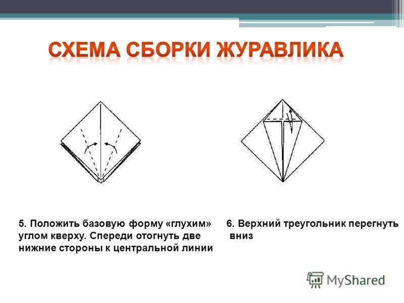 5. Положить базовую форму «глухим» углом кверху. Спереди отогнуть две нижние стороны к центральной линии 6. Верхний треугольник перегнуть вниз