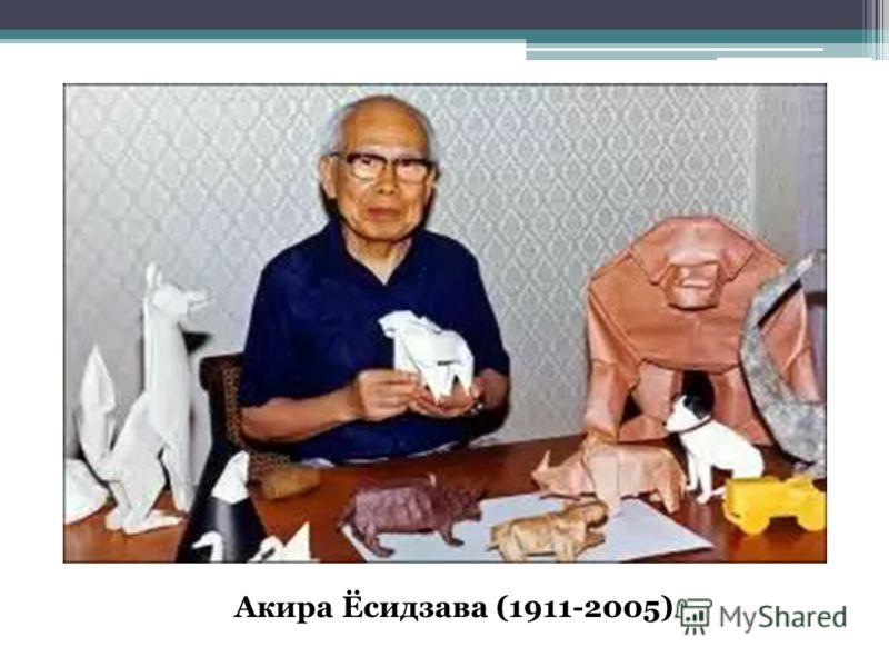 Акира Ёсидзава (1911-2005)
