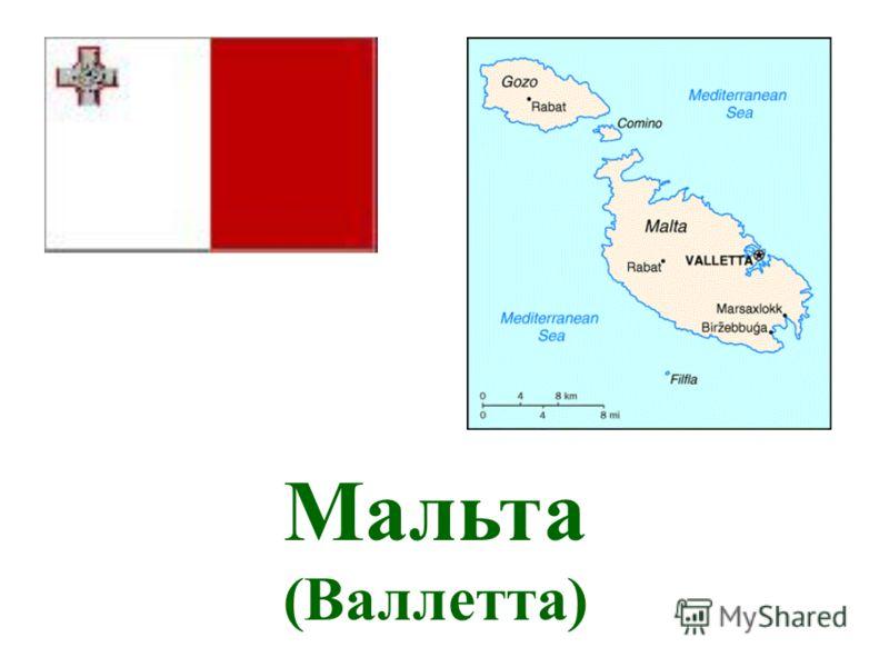 Мальта (Валлетта)
