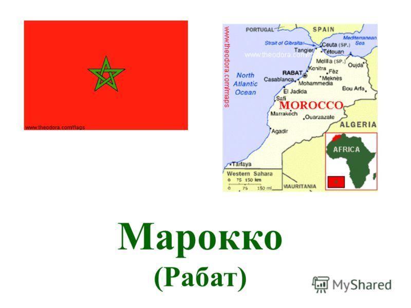 Марокко (Рабат)