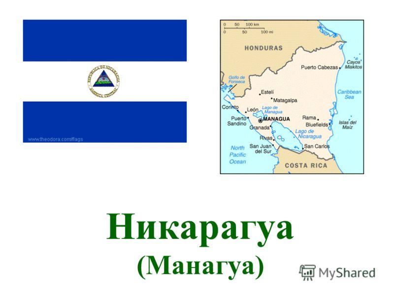 Никарагуа (Манагуа)