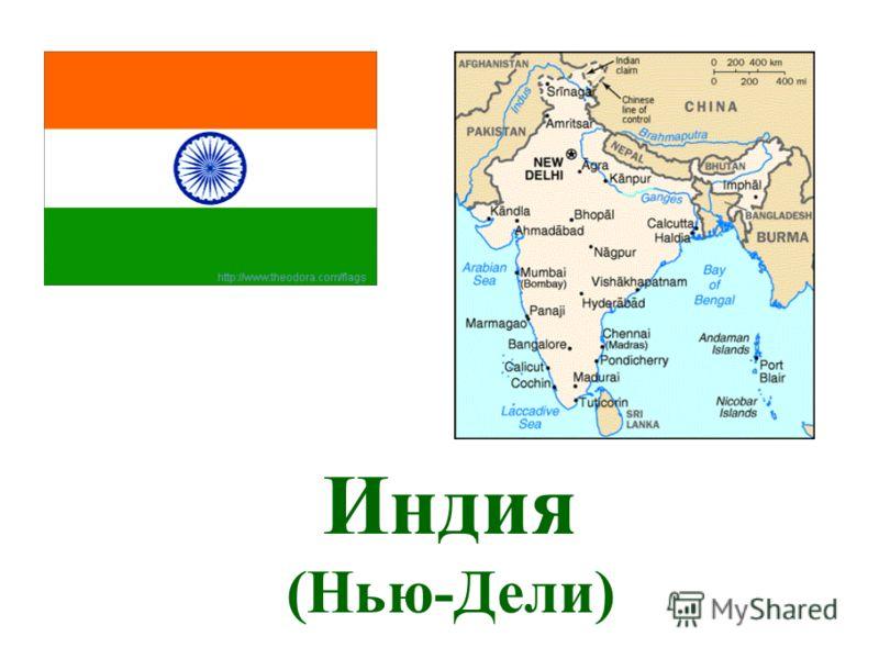 Индия (Нью-Дели)