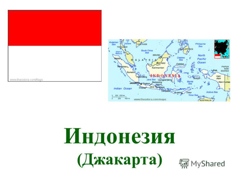 Индонезия (Джакарта)
