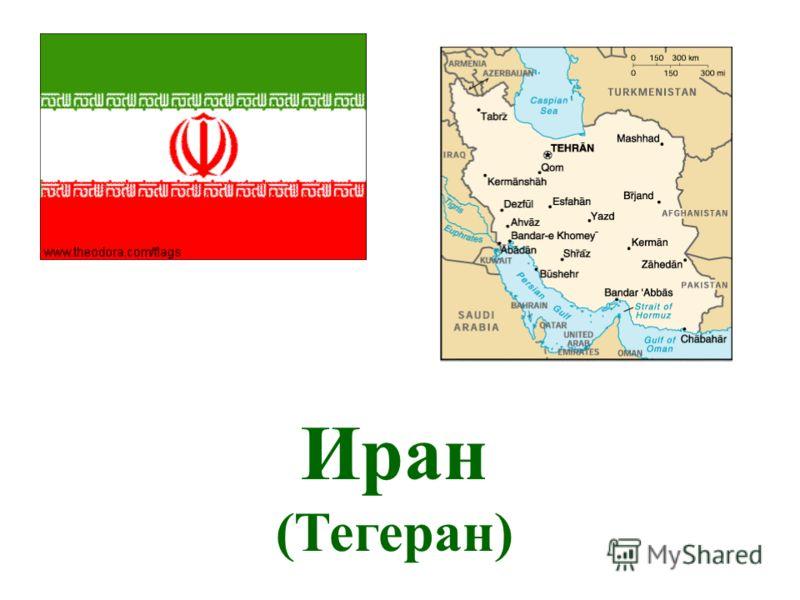 Иран (Тегеран)