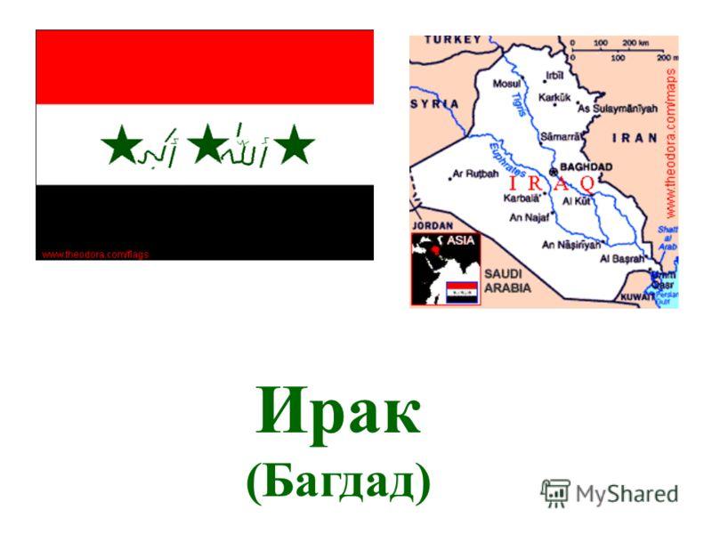 Ирак (Багдад)