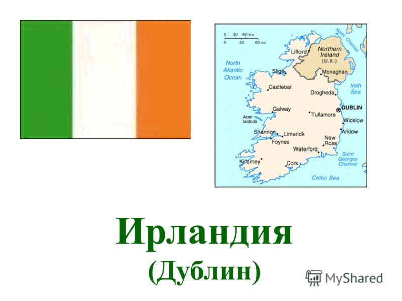 Ирландия (Дублин)