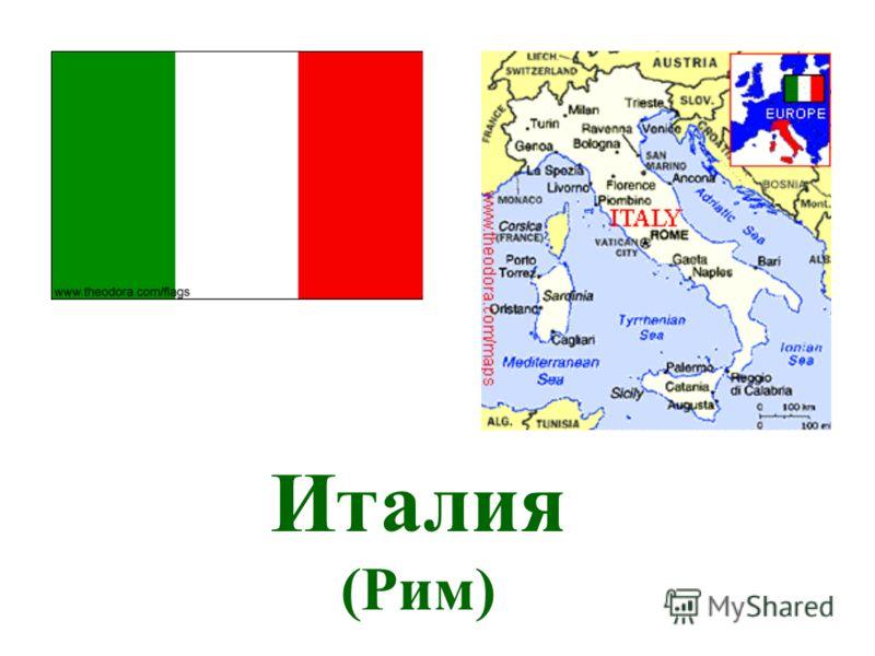 Италия (Рим)