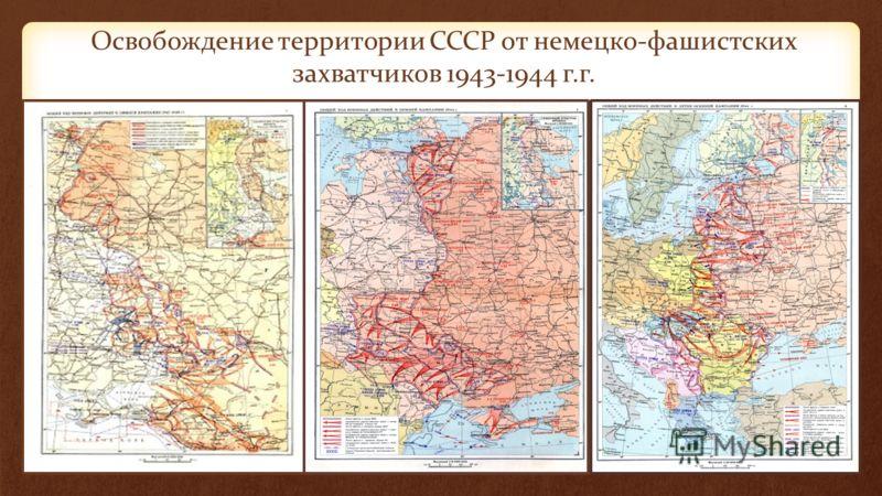 Освобождение территории СССР от немецко-фашистских захватчиков 1943-1944 г.г.