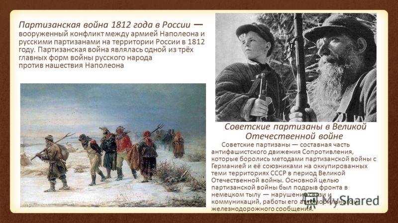 Партизанская война 1812 года в России вооруженный конфликт между армией Наполеона и русскими партизанами на территории России в 1812 году. Партизанская война являлась одной из трёх главных форм войны русского народа против нашествия Наполеона Советск