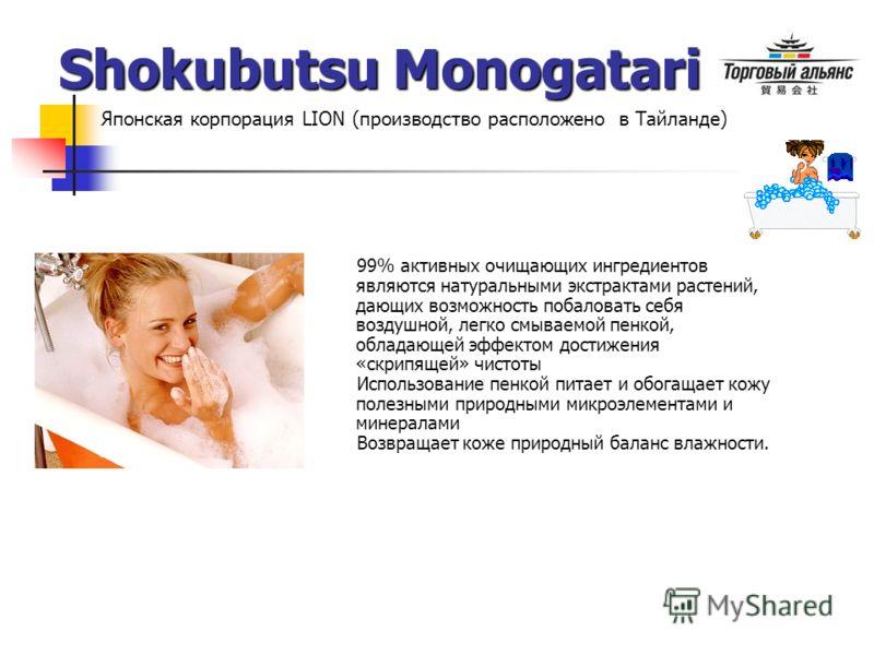 Shokubutsu Monogatari Японская корпорация LION (производство расположено в Тайланде) 99% активных очищающих ингредиентов являются натуральными экстрактами растений, дающих возможность побаловать себя воздушной, легко смываемой пенкой, обладающей эффе