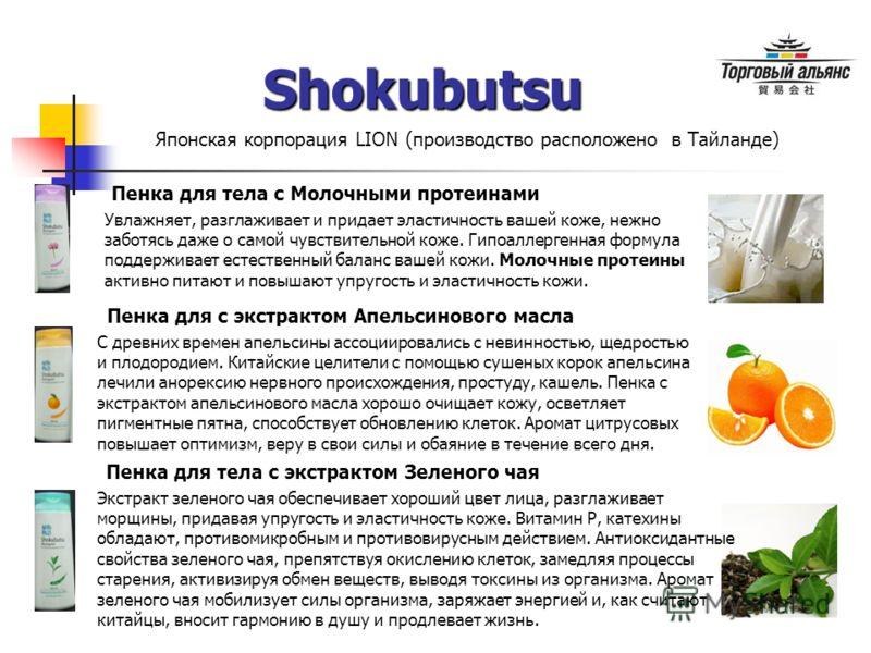 Shokubutsu Японская корпорация LION (производство расположено в Тайланде) Пенка для тела с Молочными протеинами С древних времен апельсины ассоциировались с невинностью, щедростью и плодородием. Китайские целители с помощью сушеных корок апельсина ле
