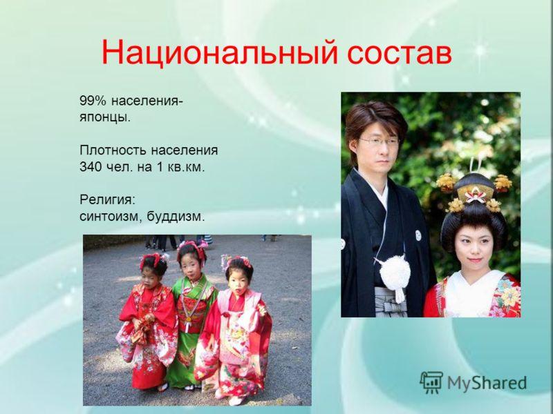 Национальный состав 99% населения- японцы. Плотность населения 340 чел. на 1 кв.км. Религия: синтоизм, буддизм.
