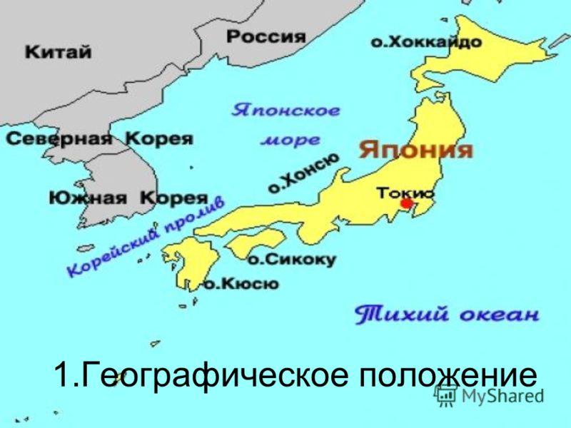 1.Географическое положение