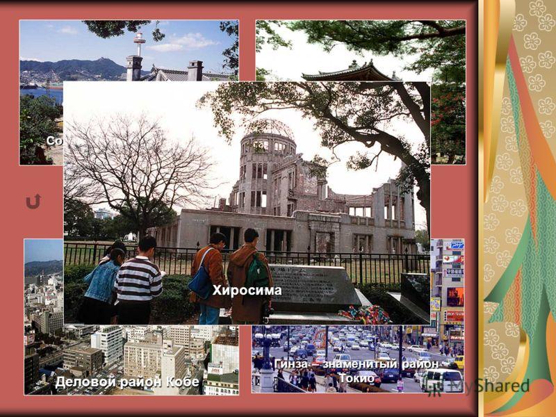 Замок «Белая цапля» близ Осаки Кладбище в Киото Пагода в КиотоГород Киото
