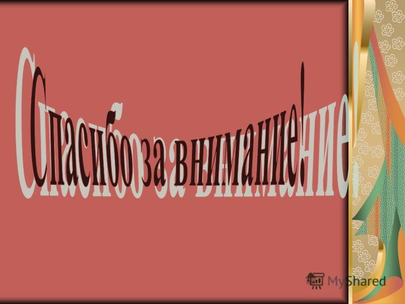 Интернет - источники http://www.auditorium.ru/aud/index.php http://www.worlds.ru/ http://www.infa.ru/map/world/ http://www.geo2000.nm.ru/indexl.htm http://www.geograf-ru.narod.ru/