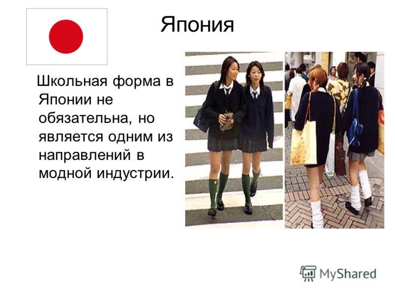 Япония Школьная форма в Японии не обязательна, но является одним из направлений в модной индустрии.