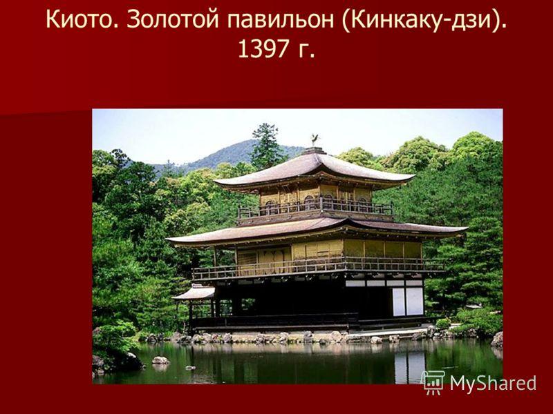 Киото. Золотой павильон (Кинкаку-дзи). 1397 г.