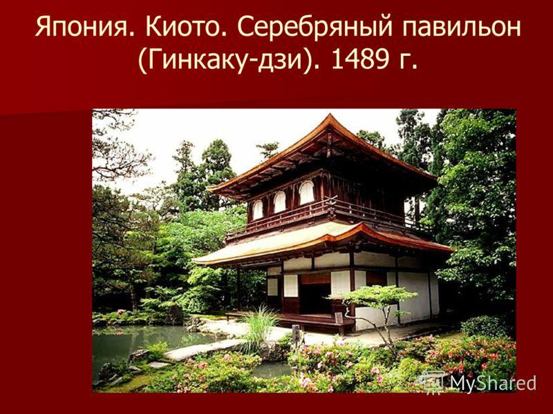 Япония. Киото. Серебряный павильон (Гинкаку-дзи). 1489 г.