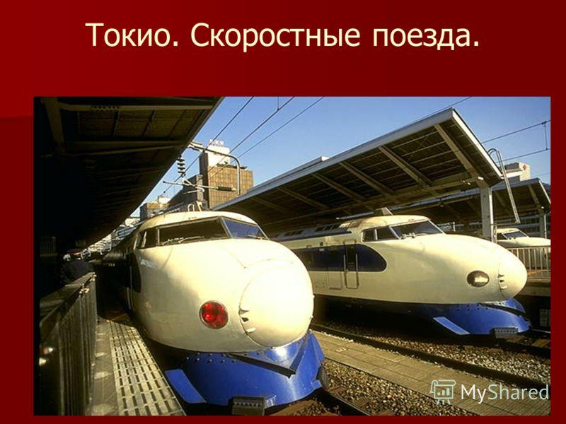 Токио. Скоростные поезда.