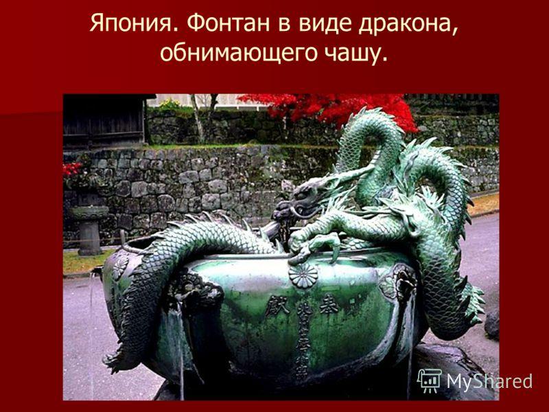 Япония. Фонтан в виде дракона, обнимающего чашу.