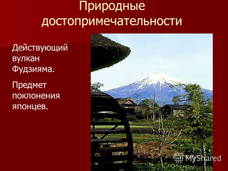 Природные достопримечательности Действующий вулкан Фудзияма. Предмет поклонения японцев.