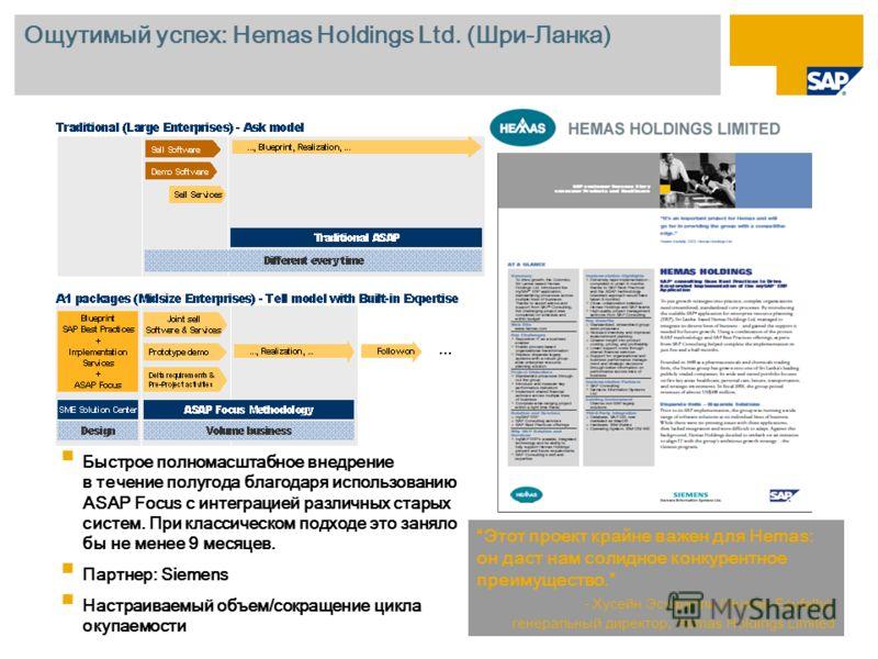 Ощутимый успех: Hemas Holdings Ltd. (Шри-Ланка) Этот проект крайне важен для Hemas: он даст нам солидное конкурентное преимущество. - Хусейн Эсуфалли (Husein Esufally), генеральный директор, Hemas Holdings Limited Быстрое полномасштабное внедрение в
