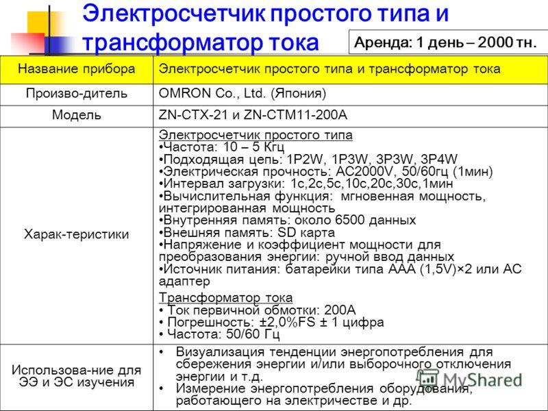13 Название прибораЭлектросчетчик простого типа и трансформатор тока Произво-дительOMRON Co., Ltd. (Япония) МодельZN-CTX-21 и ZN-CTM11-200A Харак-теристики Электросчетчик простого типа Частота: 10 – 5 Кгц Подходящая цепь: 1P2W, 1P3W, 3P3W, 3P4W Элект