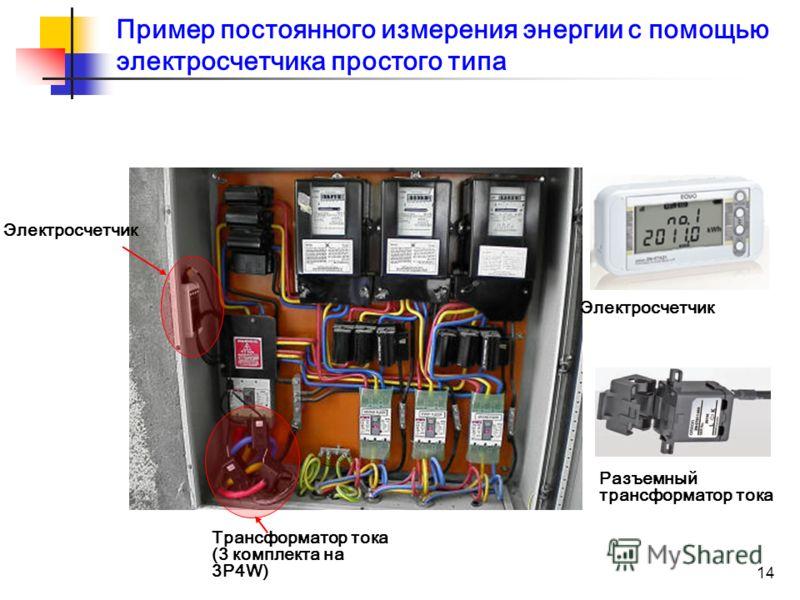 Электросчетчик Трансформатор тока (3 комплекта на 3P4W) Электросчетчик Разъемный трансформатор тока Пример постоянного измерения энергии с помощью электросчетчика простого типа 14