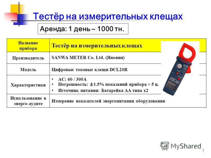 7 Название прибора Тестёр на измерительных клещах ПроизводительSANWA METER Co. Ltd. (Япония) МодельЦифровые токовые клещи DCL20R Характеристики AC: 60 / 300A Погрешность: ±1.5% показаний прибора + 5 ц. Источник питания: Батарейка AA типа х2 Использов
