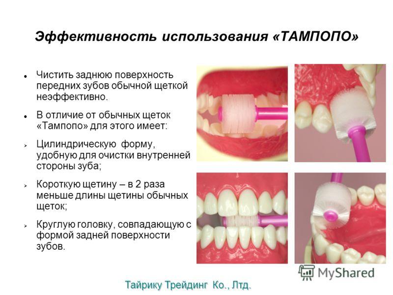 Эффективность использования «ТАМПОПО» Чистить заднюю поверхность передних зубов обычной щеткой неэффективно. В отличие от обычных щеток «Тампопо» для этого имеет: Цилиндрическую форму, удобную для очистки внутренней стороны зуба; Короткую щетину – в