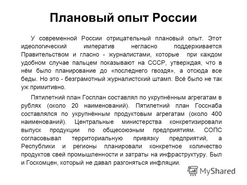 Плановый опыт России У современной России отрицательный плановый опыт. Этот идеологический императив негласно поддерживается Правительством и гласно - журналистами, которые при каждом удобном случае пальцем показывают на СССР, утверждая, что в нём бы