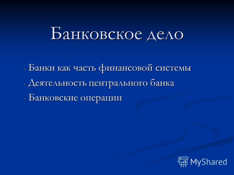 Банковское дело - Банки как часть финансовой системы - Деятельность центрального банка - Банковские операции