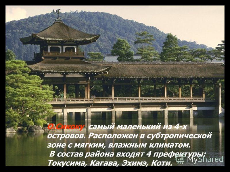 О.Сикоку самый маленький из 4-х островов. Расположен в субтропической зоне с мягким, влажным климатом. В состав района входят 4 префектуры: Токусима, Кагава, Эхимэ, Коти.