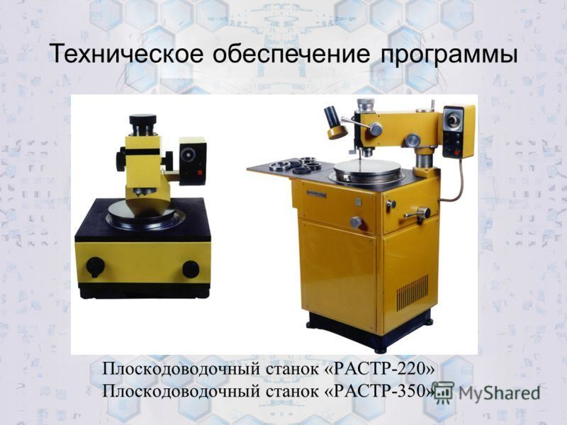 Плоскодоводочный станок «РАСТР-220» Плоскодоводочный станок «РАСТР-350» Техническое обеспечение программы