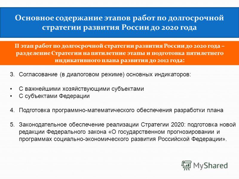 Основное содержание этапов работ по долгосрочной стратегии развития России до 2020 года II этап работ по долгосрочной стратегии развития России до 2020 года – разделение Стратегии на пятилетние этапы и подготовка пятилетнего индикативного плана разви