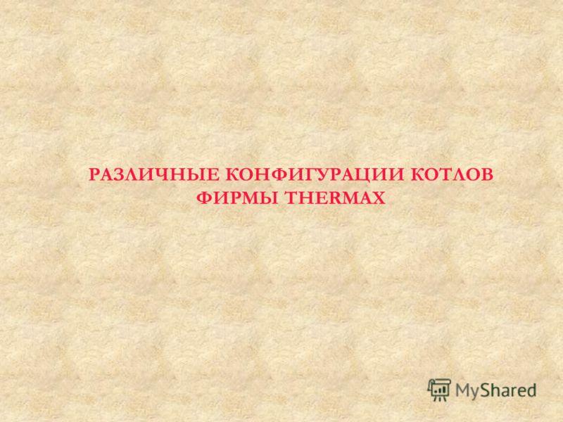 РАЗЛИЧНЫЕ КОНФИГУРАЦИИ КОТЛОВ ФИРМЫ THERMAX