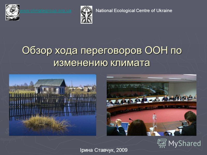 Обзор хода переговоров ООН по изменению климата www.climategroup.org.uawww.climategroup.org.ua National Ecological Centre of Ukraine Ірина Ставчук, 2009