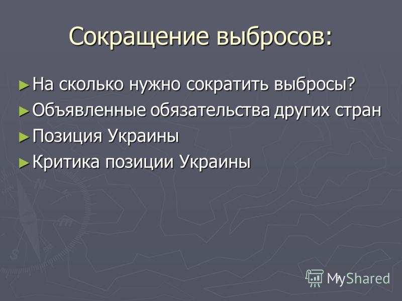 7 Сокращение выбросов: На сколько нужно сократить выбросы? На сколько нужно сократить выбросы? Объявленные обязательства других стран Объявленные обязательства других стран Позиция Украины Позиция Украины Критика позиции Украины Критика позиции Украи